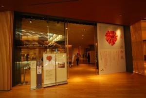 Suntory Museum (photo by Kotodamaya)