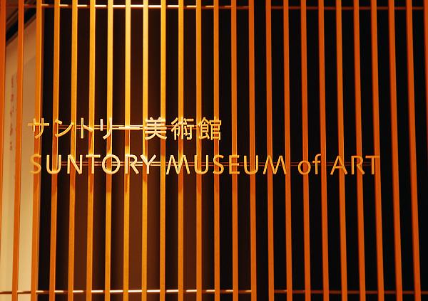 Suntory museum2 (photo by Kotodamaya)